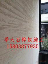 石桦奴内外墙洞影石漆具有洞石纹理的仿大理石漆