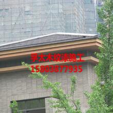 哪里有专业做木纹漆施工的仿木纹漆施工哪家专业钢架钢材钢结构仿木纹漆施工技巧