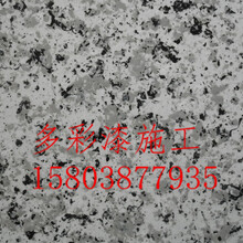河南多彩仿花岗岩涂料郑州多彩仿花岗岩涂料多彩仿花岗岩涂料价格