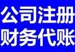 厦门翔安公司注册、公司变更、公司迁移、注公司销、代理记账