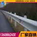 供应临沧波浪护栏厂家耿马傣族佤族公路护栏可定制各规格尺寸