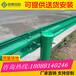 迪庆波浪形护栏安装施工波浪护栏规格