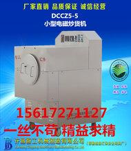 新型炒貨機制造專家DCCZ5-5電磁炒貨機圖片