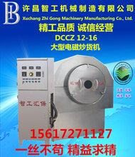 电磁炒货机那个牌孑好许昌智工电磁炒货机DCCZ高效节能环保图片