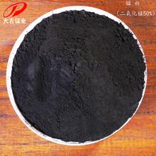 廠家現貨供應電解錳錳含量87%-92%二氧化錳批發價格圖片