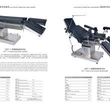 济宁医疗器械公司DST-1型电动手术床
