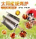 微型燒烤爐推薦太陽能野餐爐