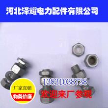 廣西電力鐵塔螺栓,廣西電力鐵塔螺栓價格,河北澤耀電力配件圖片