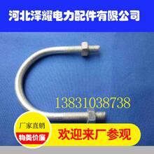 广西U型螺栓,广西U型螺栓厂家,河北泽耀电力配件图片