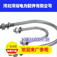 广西U型螺栓,广西U型螺栓价格,河北泽耀电力配件图片