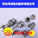青海电力螺栓,青海电力配件,河北泽耀电力配件