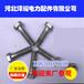 青海电力铁塔螺栓,青海电力螺栓,河北泽耀电力配件