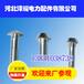青海电力配件,青海螺栓价格,河北泽耀电力配件