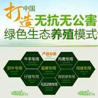 微生態飼料添加劑,微生態產品價格,微生態產品怎么樣,微生態廠家圖片