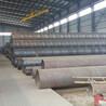 大口径螺旋焊接钢管厂家大尺寸
