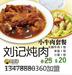 刘记炖肉加盟无需大厨无需经验诚招全国代理商