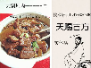 吉林四平刘记炖肉加盟5-10平即可开店本小利大创业好项目
