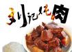 河南刘记炖肉加盟加盟费和技术配方转让