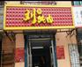 贵州刘记炖肉加盟特色餐饮加盟无须经验