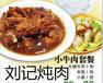 福建刘记炖肉加盟特色餐饮加盟独特配方口味正宗