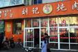 湖南刘记炖肉加盟炖肉制作方法加盟培训专业团队创业开店