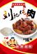 湖北刘记炖肉加盟总部加盟需要多少钱总部在哪