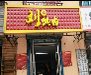 内蒙刘记炖肉小牛肉,快餐加盟,小投资,高回报,诚招加盟商