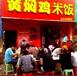 福建黄焖鸡米饭快餐加盟诚招各级代理商火速加盟