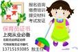 三明幼儿园保育员资格证报名考试时间和地址