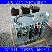 VS1-12/1250A-31.5KA手车式户内高压真空断路器ZN63固定式10-12KV