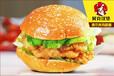炸鸡汉堡店加盟多少钱无需大厨,无需经验,投资小,万元开店