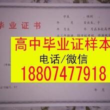 朔州市高中毕业证模板图片