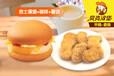 炸鸡汉堡加盟连锁店