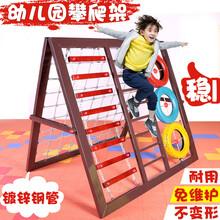 孔娃实力商家供应儿童攀爬架儿童游乐设施攀爬组合器材图片