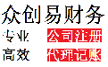 广州公司注册代办哪家好?众创易(广州)财务管理有限公司