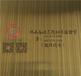 供应佛山高比304不锈钢拉丝黄古铜等彩色不锈钢,不锈钢制品等产品