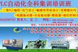 Modbus从属协议执行错误,忻州plc培训班,太原plc培训机构