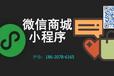 廣州微享商盟定制平臺