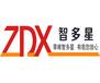 专业的服务交易电子商务平台网站-智多星威客网