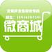 广州直销点点佳微商城小程序系统