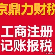 深圳公明/光明/松岗/西乡代理记账,工商注册,申报纳税