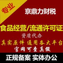 代办餐饮服务服务许可证食品经营许可证淘宝天猫京东便利店等
