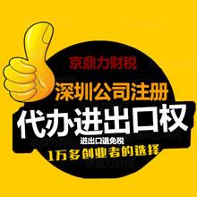 深圳各区办理出口退税所需哪些资料