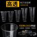 90口徑加厚PET透明冷飲杯一次性奶茶700ml果汁塑料杯外帶打包杯