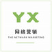 网站推广-云秀科技,一站式品牌托管服务商!