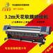 工厂直销3.2m天花软膜打印机UV卷材喷绘机3D墙纸壁画打印机