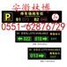 亳州车位引导系统/停车场区域引导系统/亳州视频车位引导