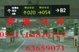 淮南车位引导系统/淮南车道引导显示系统/视频车位引导