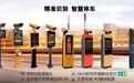安慶智能停車場系統/安慶小區微信支付收費停車場系統