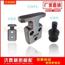 CHP吊钩挂钩起重起重吊钩吊具CHPL板型CHN吊耳五金模具配件图片
